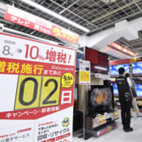A sign in a Bic Camera store in Shinjuku Ward, Tokyo, on Sunday reminds customers that the excise tax will rise from 8 percent to 10 percent.  |  KYODO