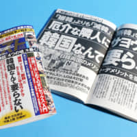 Japan's Shukan Post apologizes after being blasted for discrimination toward South Koreans