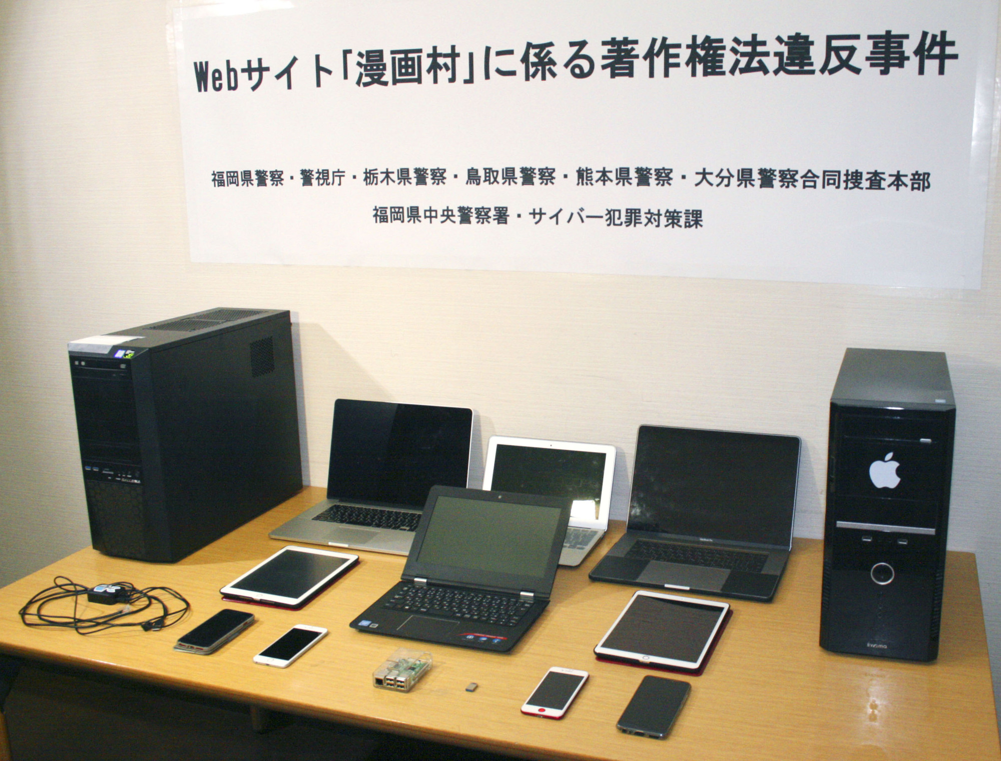 Police display items that they confiscated from alleged operators of the now-closed pirate site Manga-Mura on Wednesday in Fukuoka. | KYODO
