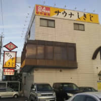 Beauty on the inside: Sauna Shikiji in Shizuoka may have a nondescript exterior, but it houses one of Japan's most popular sauna baths. | COURTESY OF SAUNA SHIKIJI