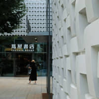 Designed to a 'T': Daikanyama T-Site, home to bookseller Tsutaya's fanciest branch. | CLAIRE WILLIAMSON