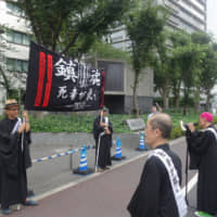 Members of JKS47 gather outside the Economy, Trade and Industry Ministry in August. | ALEX MARTIN