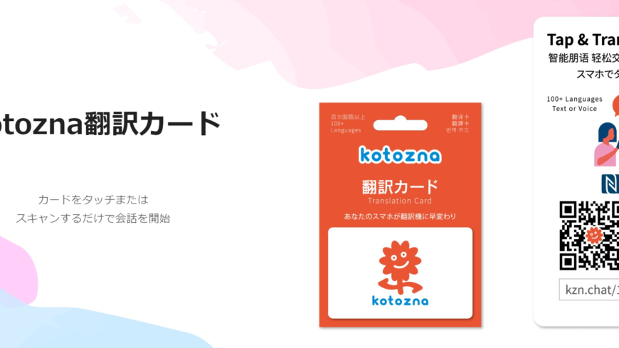 Now with NFC!<br />Announcing Release of Kotozna Translation Card<br />Multi-lingual translation just by tapping card with your smartphone