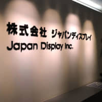 Japan Display to receive faster payments from Apple as additional financial support