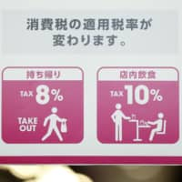 Japan's tax hike-related reward points total ¥6 billion in first week