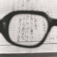 Left to right: An image from Rinko Kawauchi's series 'Illuminance' (2009) and Tomoko Yoneda's 'Kobo Abe's Glasses-Viewing the Manuscript of 'The Box Man,' From 'Between Visible and Invisible' (2013) | COLLECTION OF TOKYO PHOTOGRAPHIC ART MUSEUM