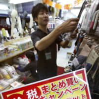 "Final countdown: A man puts socks on display at a shop in Osaka on Sept. 30, the eve of the country's scheduled consumption tax hike from 8 percent to 10 percent. | ‹?""¯"