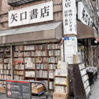 Bookstores can be found on almost every corner of Tokyo's Jimbocho neighborhood. | MANAMI OKAZAKI