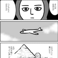 This manga by Japanese artist Tomomi Shimizu is based on the account of a Uighur woman who says she was tortured by the Chinese government. | KYODO