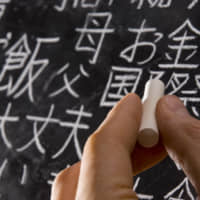 Study hard: The study of Japanese is on the rise in countries like Vietnam and Myanmar. | GETTY IMAGES