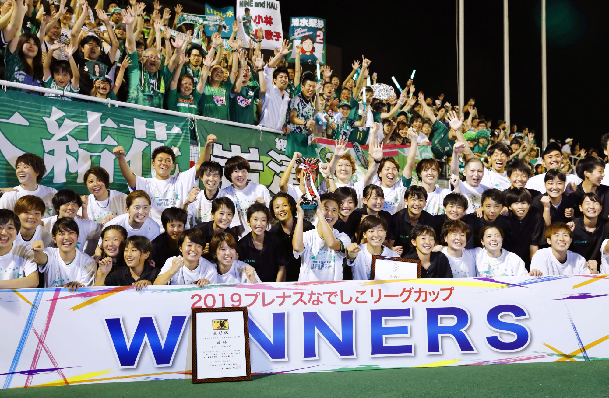 NTV Beleza players celebrate after winning their second straight Nadeshiko League Cup final on Aug. 2 at Tokyo's Ajinomoto Field Nishigaoka. Beleza, one of the strongest teams in the Nadeshiko League, is likely to be a founding member of the new women's professional league. | KYODO