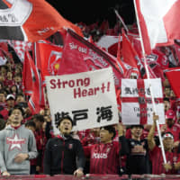 Urawa Reds supporters cheer during Sunday's match against Al Hilal. | AP