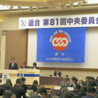 Japanese labor union federation to demand minimum hourly wage of ¥1,100