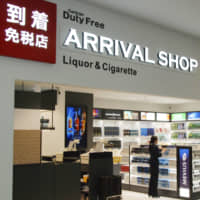 Japan to OK sales of duty-free goods in vending machines amid labor crunch