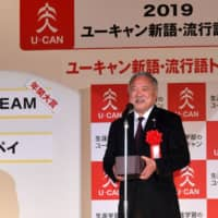 Shigetaka Mori, president of the Japan Rugby Football Union, takes the stage to receive the top honor for Japan's buzzword of the year during a ceremony on Monday.  | YOSHIAKI MIURA