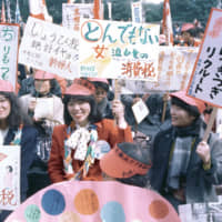Women protest the consumption tax in Tokyo's Hibiya district on March 3, 1989. | KYODO