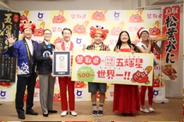 """The """"5 Million Yen Crab,"""" a Tottori Prefecture Specially Selected Matsuba Itsuki-boshi Crab, has been Certified by the Guinness Book of World Records as the Most Expensive Crab Sold at Auction!"""
