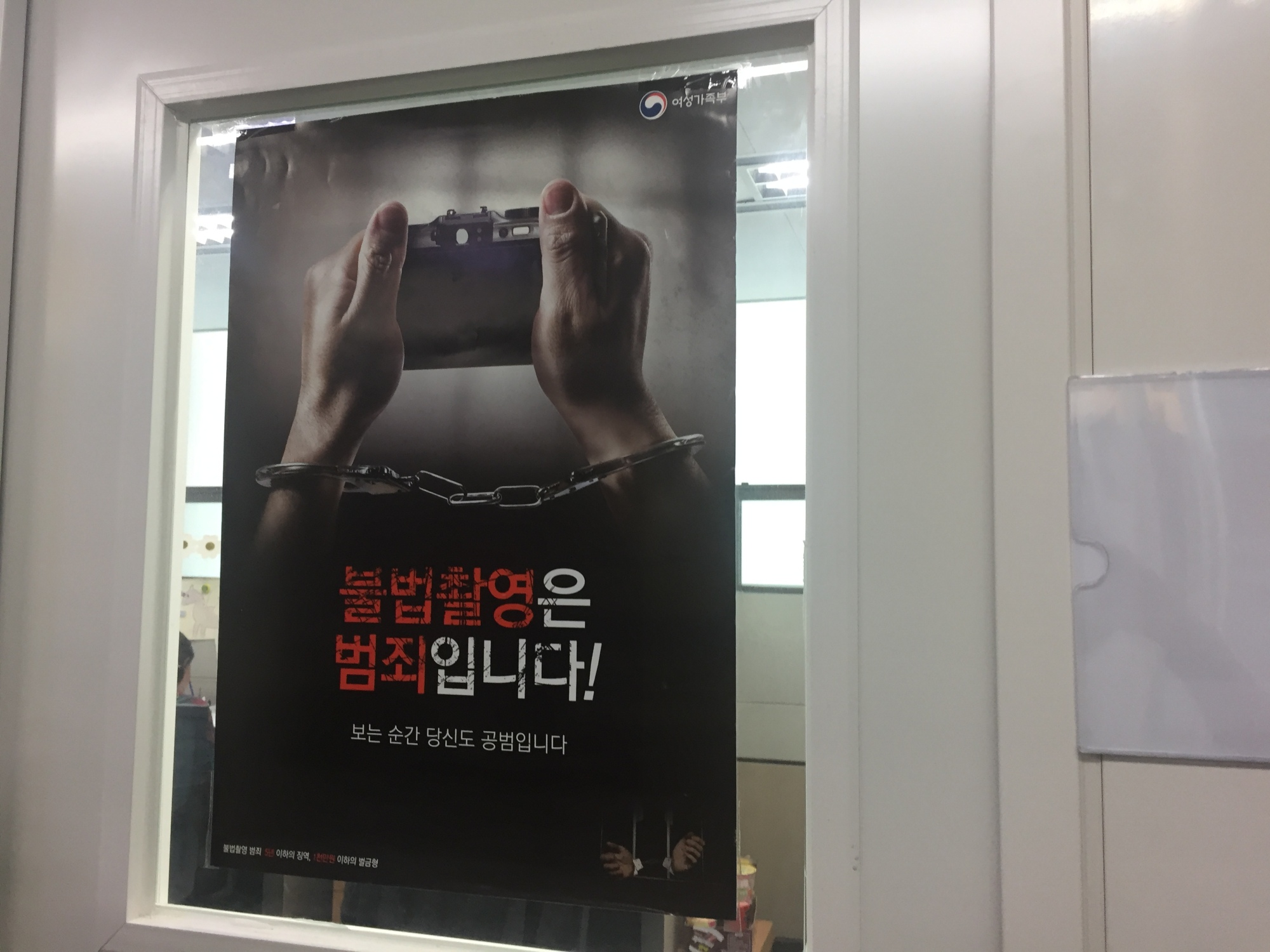 A poster warning against illegal filming in Seoul in October 2018. | REUTERS