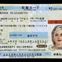 The government plans to introduce a new smartphone app that can check whether data stored on a card's IC chip matches the information on the card. | KYODO