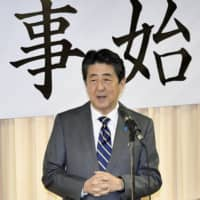 Prime Minister Shinzo Abe speaks to Liberal Democratic Party lawmakers at the party headquarters in Tokyo on Tuesday on their return to work after the New Year's holidays. | KYODO