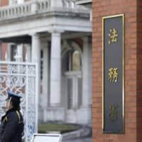 The Justice Ministry published explanatory information about Japan's justice system on its website on Tuesday, rebutting international criticism of what has been described by some as 'hostage justice.' | BLOOMBERG