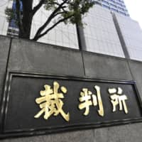 The Tokyo District Court | KYODO