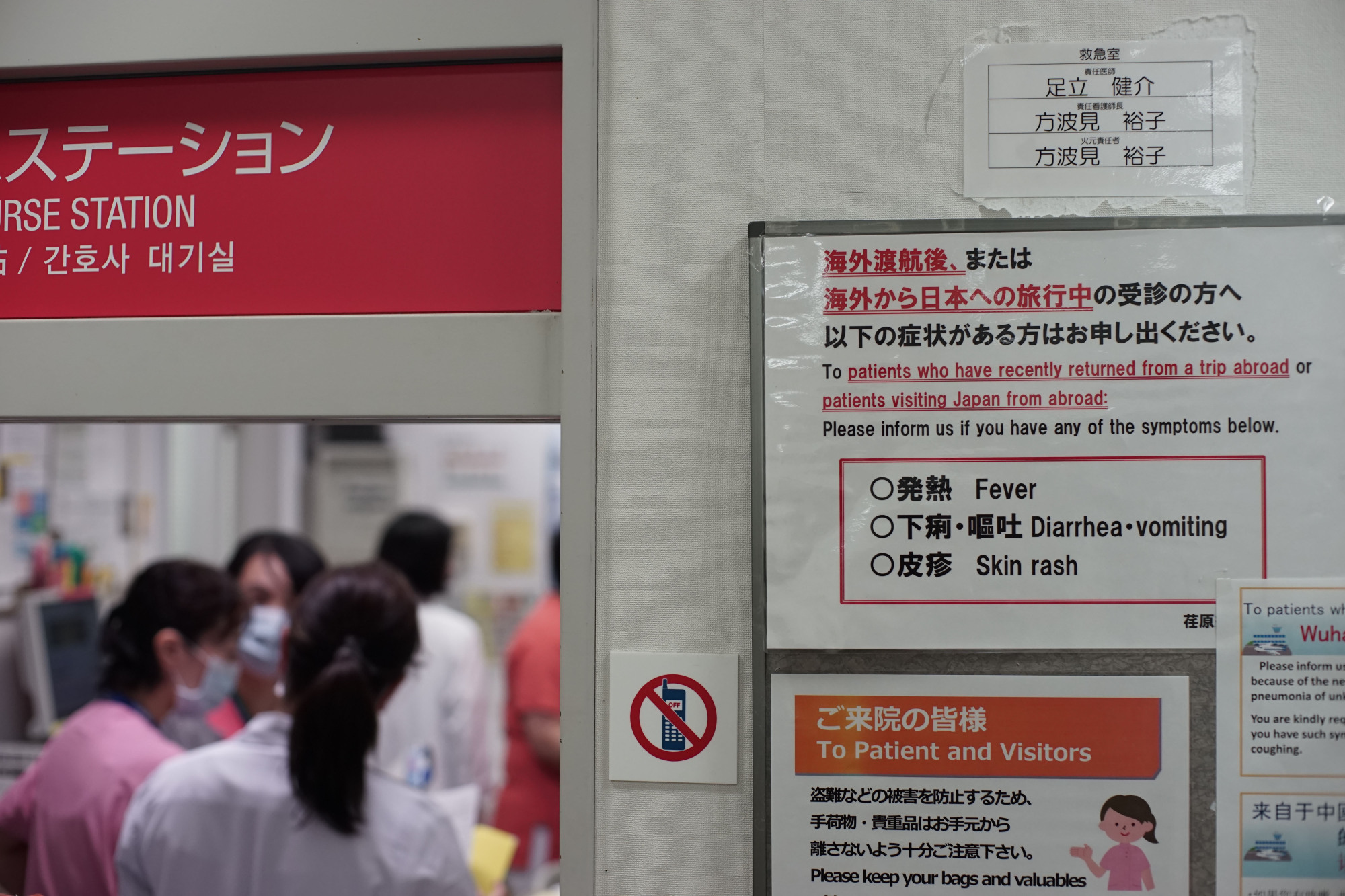 Signs of sickness: A notice posted at Ebara Hospital in Tokyo's Ota Ward remind patients to let nurses know if they've experienced certain symptoms while traveling abroad. | RYUSEI TAKAHASHI