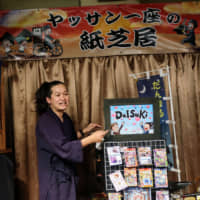 Story time: Danmaru, a kamishibai (paper play) story-telling artist, keeps his audience enthralled with just a stack of picture cards to illustrate an entertaining tale. | JASON JENKINS