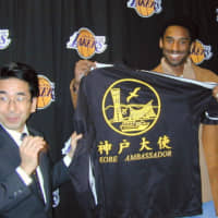 Kobe Bryant: His legacy in Japan