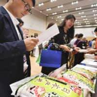 """Japanese rice is promoted at an event at the Japanese Embassy in Beijing. The government missed its ¥1 trillion target in 2019 for exports of agriculture, fishery and forestry products. 