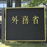 The Foreign Ministry in Tokyo | KYODO