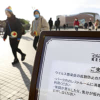 A sign near Tokyo Disneyland in Urayasu, Chiba Prefecture, asks visitors to use hand sanitizers at the theme park to prevent the spread of 2019-nCoV. | KYODO