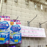 Hoarding and price-gouging send mask prices soaring in Japan amid virus fear