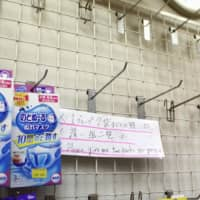 Shelves where face masks are displayed are almost empty at a drugstore in Tokyo. | KYODO