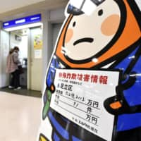 Losses in Japan from cash card collection scams surged in 2019
