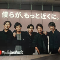 Omnipresent: Arashi has been entertaining Japan for 20 years. | KYODO