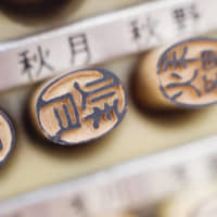Rethinking the need for personal stamps and seals in modern society
