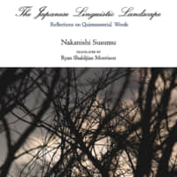 'The Japanese Linguistic Landscape': Essays on language by the man behind 'Reiwa'