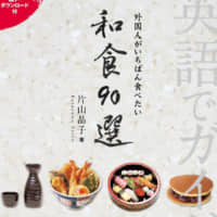 Whet your appetite with 'A Complete Guide to Japanese Cuisine'