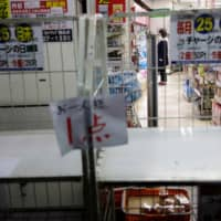 Toilet paper and tissues are out of stock in front of a drugstore in Tokyo on March 1. | REUTERS