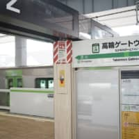 A sign for Takanawa Gateway Station is seen on a train platform there after it was opened to the media on Monday. | RYUSEI TAKAHASHI