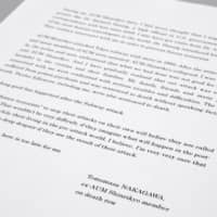 A letter written in English by former senior Aum Shinrikyo member Tomomasa Nakagawa before he was executed in 2018 | KYODO