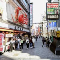 The Dotonbori entertainment district in Osaka on Thursday | KYODO