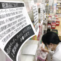 A sign asks customers to buy only one batch of toilet or tissue paper per household in Tokyo on March 4.   KYODO