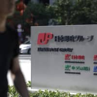 Japan Post Bank Co. is proposing the dismissal of 10,000 post office workers, or 5 percent of the total workforce at Japan Post Co. | BLOOMBERG