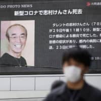 A huge screen in Osaka reports the death of comedian Ken Shimura, who had been hospitalized after being infected with the new coronavirus. | KYODO