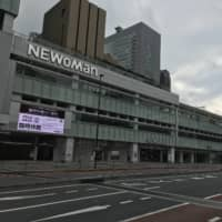 Empty streets: A main thoroughfare outside Tokyo's normally crowded Shinjuku Station is near deserted on a Sunday afternoon. The sign on the Newoman building uses the kanji 臨時休館 (rinji kyūkan), with 'rinji' meaning 'temporary' and 'kyūkan' meaning 'building closure.' | SHAUN MCKENNA