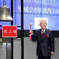Kazuo Inamori celebrates the re-listing of Japan Airlines Co. at the Tokyo Stock Exchange in September 2012.  | INAMORI LIBRARY, KYOCERA CORP.