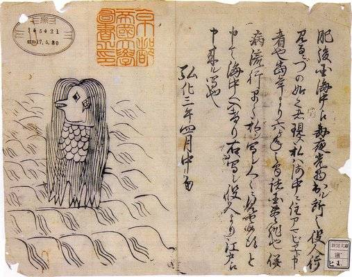 The only known illustration of the monster amabie is preserved in the archives of Kyoto University. | KYOTO UNIVERSITY LIBRARY