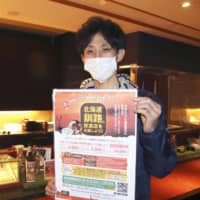 Ryota Ono started a crowdfunding project last month to help eateries in Kushiro, Hokkaido. | KYODO